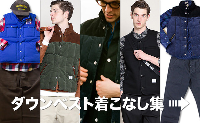 autumn-winter-vest-coordinate-style-sample-131205-bannar
