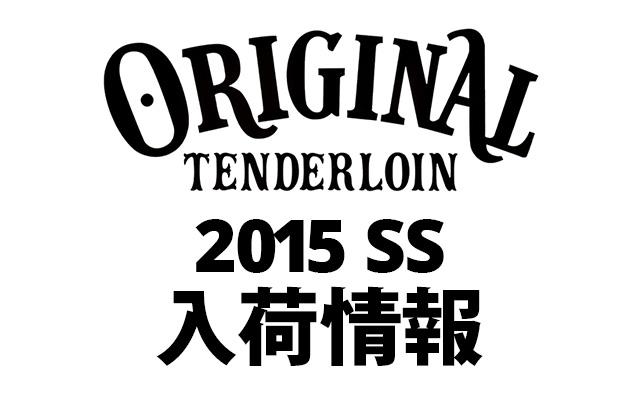 TENDERLOIN テンダーロイン 2015SS 新作 入荷