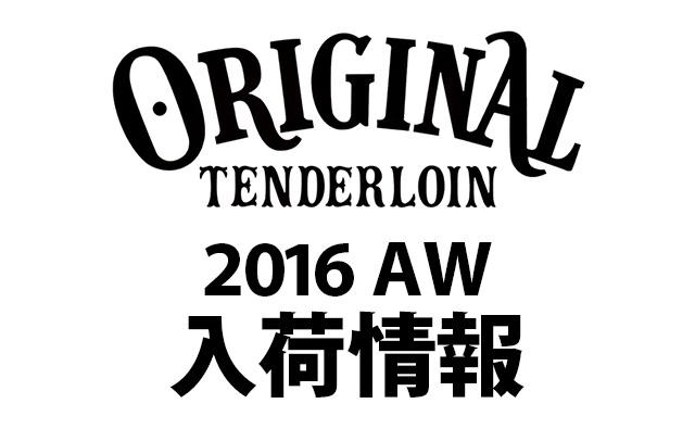 2016AW 新作入荷