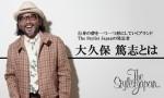 夢を一つ一つ形にしていくブランドThe Stylist Japanの発足者 大久保 篤志とは