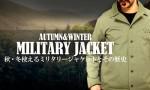 どれか一着は持っておきたい!この秋・冬使えるミリタリージャケットとその歴史