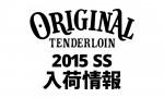 15SSテンダーロイン夏物シャツ、ショーツ入荷!