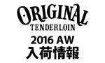 TENDERLOIN テンダーロイン 10/31 入荷情報!16AW 新作